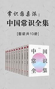 常識圓桌派:中國常識全集(套裝共10冊)