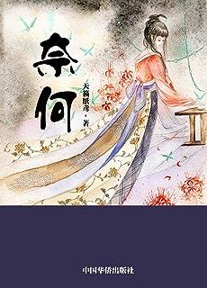 奈何 (网络超人气言情小说系列 235)