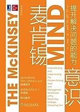 麦肯锡意识:提升解决问题的能力(麦肯锡有两大法宝:一是训练结构化思维的《金字塔原理》;二是提升解决问题能力的《麦肯锡意识》;本书是一本不可多得的修正自我职业管理的案头书。) (麦肯锡学院)