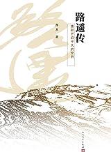 路遙傳(《平凡的世界》作者路遙的人生紀實;國內首部具有學術意義的、全方位解讀路遙人生的文學傳記)