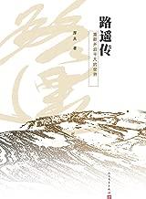 路遥传(《平凡的世界》作者路遥的人生纪实;国内首部具有学术意义的、全方位解读路遥人生的文学传记)