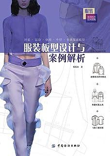 服装板型设计与案例解析 (服装实用技术·应用提高)