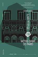 巴黎圣母院(唤醒人类心灵中一切美好的事物。雨果亲定全本,作者原序+勘定本说明+题解+译者解析完整收录)(果麦经典)