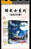 猫武士系列(套装共5册)(风靡全球的猫武士系列励志成长小说)