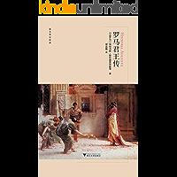罗马君王传(浙大启真社科精品,豆瓣8.9。世间在变,但这本书却流传了1600余年,三十篇罗马帝王传记,精心翻译六年)