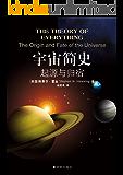 宇宙简史:起源与归宿