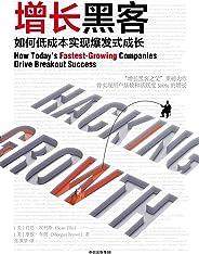 增長黑客:如何低成本實現爆發式成長(如何低成本實現用戶的獲取、激活、留存以及變現?)