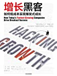 增长黑客:如何低成本实现爆发式成长(如何低成本实现用户的获取、激活、留存以及变现?)