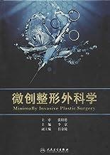 微创整形外科学(实操宝典类)