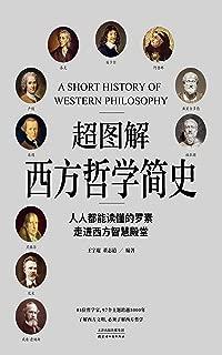 超图解西方哲学史