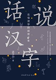 话说汉字(汉字是中华民族的一种独有创造和文化遗产,是世界上最古老的文字之一,每一个汉字背后,都深藏着一个精彩绝伦、引人入胜的故事)