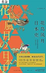 花鳥風月日本史(不談自然風物,何來日式美學?精選九類代表自然風物,從源頭理解一切日本文化?。?(未讀·文藝家)