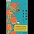 花鸟风月日本史(太宰治、川端康成、是枝裕和、新海诚背后的日式美学!精讲9种自然风物,浪漫溯源日本文化!) (未读·文艺家)