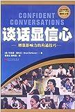 谈话显信心:增强影响力的沟通技巧