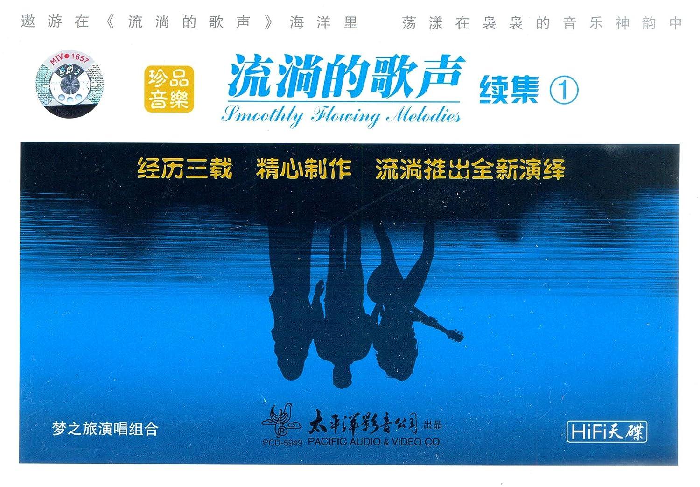 梦之旅演唱组合:流淌的歌声续集1(cd)