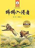 狒狒入侵者 (袁博动物传奇小说系列)