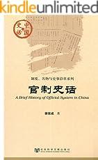 官制史话 (中国史话·制度、名物与史事沿革系列)