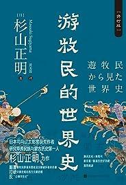 游牧民的世界史:修訂版(描寫游牧民與農耕民數千年共存、交往、沖突、融合的大成之作)