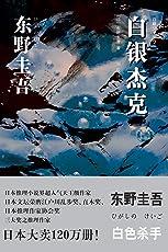 白银杰克(又名《雪国之劫》) (东野圭吾作品)