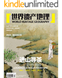 进山寻茶:一片茶叶的哲学 世界遗产地理总第5期