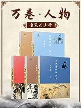 万卷人物(套装五册)讲述著名诗人李白、杜甫、李清照、李煜、辛弃疾传奇浪漫的诗酒人生