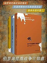 伯罗奔尼撒战争三部曲(套装共3册)