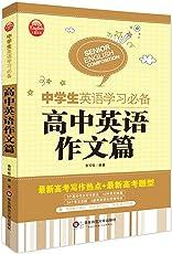大夏英语·中学生英语学习必备:高中英语作文篇