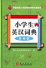 小学生英汉词典(大图大字彩绘版)