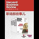 哈佛商业评论·职场那些事儿【精选必读系列】(全5册)