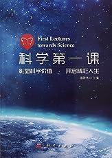 科学第一课