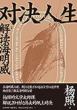 对决人生:解读海明威(新民说 )