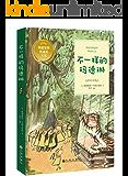 不一样的玛德琳(畅销全球70年,销售总册数超550万册;美国著名儿童作家、插画家路德维格•贝梅尔曼斯;文字充满韵律,朗朗上口;两度荣获凯迪克大奖;世界儿童文学中的经典!)