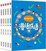 """爆笑大课堂系列:漫话成语套装(共5册)看漫画,学成语,做出口成章的有才少年!热门畅销品牌""""爆笑校园""""全新知识漫画系列"""