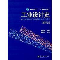 普通高等教育 十一五 国家级规划教材:工业设计史(第四版)(附光盘)