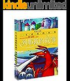一生必读的经典系列:列那狐的故事(儿童文学作家曹文轩大力推荐 本本都是孩子们不得不读的世界名著)