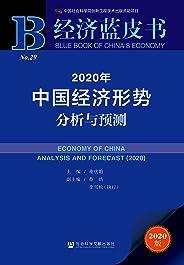 2020年中国经济形势分析与预测 (经济蓝皮书)