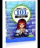 影响孩子一生的101个童话故事 (红贝壳成长书梯)