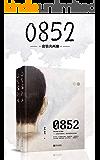 0852(套装共二册)(人气作家蟹总首部现实向简体作品,颠覆传统爱情印象,引爆全网读者热议)