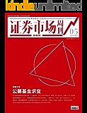 公募基金求变 证券市场红周刊2020年05期(职业投资人之选)