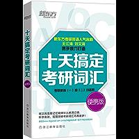 新东方·十天搞定考研词汇(考研英语(一) 和(二) 均适用)(便携版)