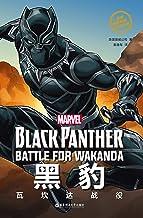 漫威超级英雄双语故事. Black Panther 黑豹:瓦坎达战役(赠英文音频与单词随身查APP) (English Edition)