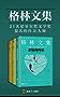 格林文集(共3册)(《恋情的终结》《命运的内核》《一个被出卖的杀手》)(21次诺贝尔文学奖提名的传奇大师)