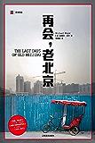 再會,老北京:  一座轉型的城,一段正在消逝的老街生活 (譯文紀實)