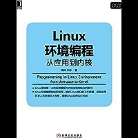 Linux环境编程:从应用到内核 (Linux/Unix技术丛书)