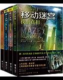 移动迷宫(套装四册)(欧美当红系列小说,全球销量突破1000万册,好莱坞同名大片揽获全球50多个国家和地区票房总冠军。)