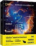 太空之眼:哈勃望远镜25年太空探索全记录(附超大幅精美海报)