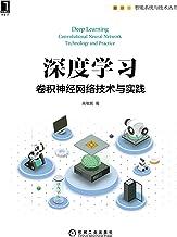 深度学习:卷积神经网络技术与实践(打破了传统书籍的讲解方法,在介绍各部分理论基础的同时,搭配具体实例,通过对相关程序的详细讲解进一步加深对理论基础的理解。  ) (智能系统与技术丛书)