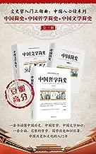 文史哲入门三部曲:中国人必读系列(全三册)(中国简史+中国哲学简史+中国文学简史)