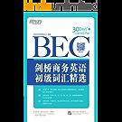 剑桥商务英语(BEC)初级词汇精选 (剑桥商务英语(BEC)词汇精选系列 1)