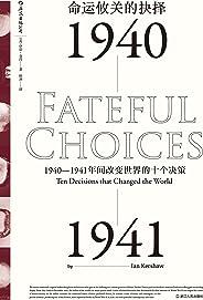 命运攸关的抉择:1940-1941年间改变世界的十个决策(锁定二战终局的隐形硝烟。)